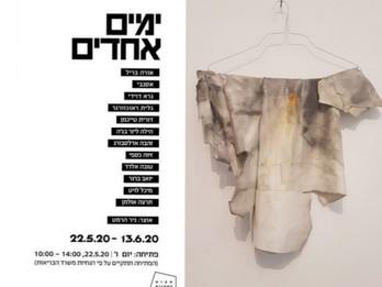 תערוכה קבוצתית: ״ימים אחדים״, במקום לאמנות