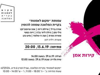 Invitation to 9X Artist Walls at Artspace Tel Aviv
