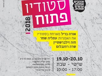 Open Studio Event - October 19-20