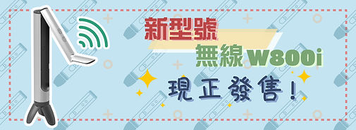 New Stock Banner_W800i(CHI).jpg