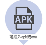 Support apk exe plug-in_Chinese.png
