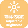 Adjustable Brightness.png