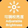 Adjustable Brightness.png