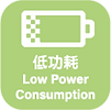 Low Power Consumption.png