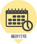 Scheduling_Chinese.png