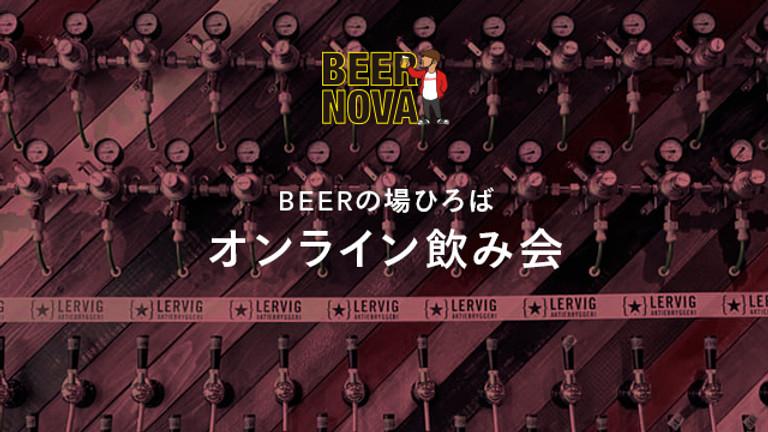 【毎週水・金】BEERの場ひろば〜オンライン飲み会〜