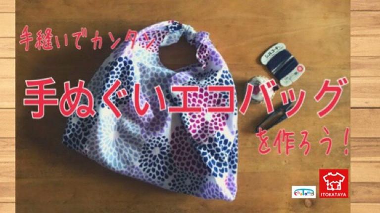 【chaTomoチャンネル】8/25(火)10時半~手縫いでカンタン♪手ぬぐいエコバッグを作ろう【500円オンライン】