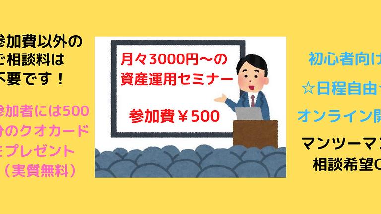 【参加者にクオカードプレゼントで実質無料⭐︎誰にでもできる⭐︎月々3000円〜の資産運用セミナー(相談会)】