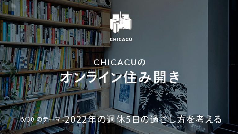 【毎週火】CHICACUのオンライン住み開き