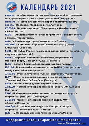 Календарный план
