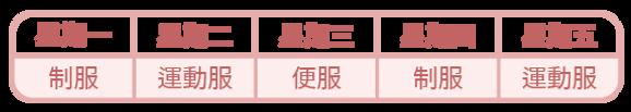 服裝-01.png