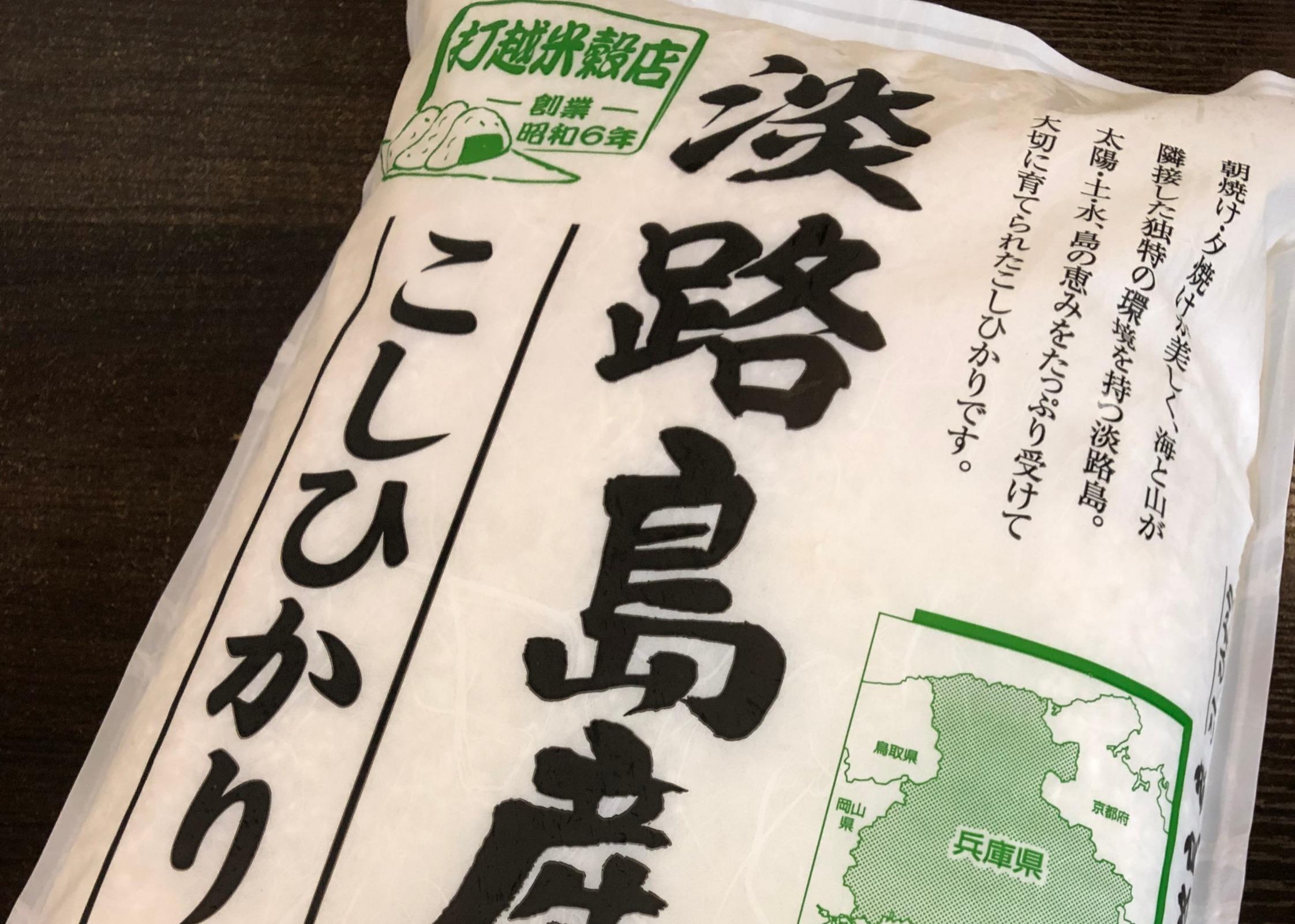 淡路島の美味しいお米