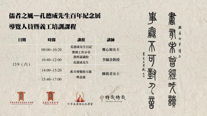 孔德成先生百歲紀念—義工招募及培訓課程12/08