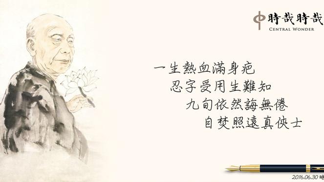 俠骨詩情-李雪廬 特別節目報導
