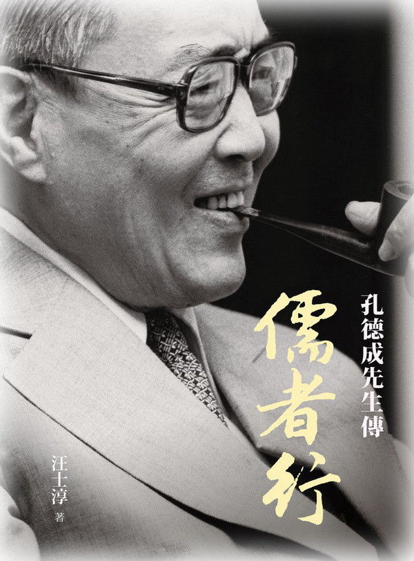 汪士淳先生 「孔德成先生傳奇的一生」