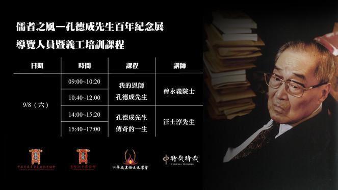 孔德成先生百歲紀念—義工招募及培訓課程9/8