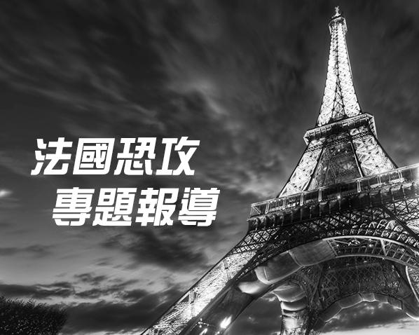 時哉時事專題-法國巴黎恐怖攻擊事件的文化反思