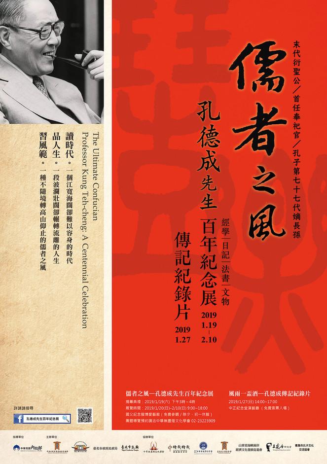 孔德成先生百年紀念展 培訓講座合輯——後記