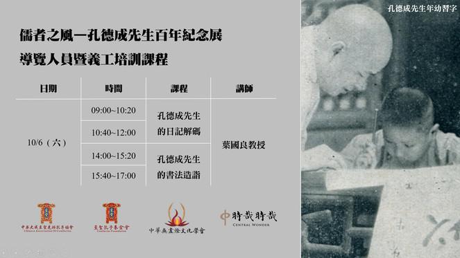 孔德成先生百歲紀念—義工招募及培訓課程10/6