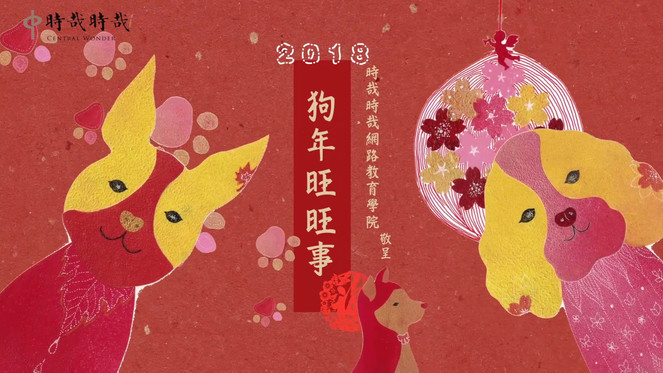 時哉時哉新春特別節目:狗年旺旺事