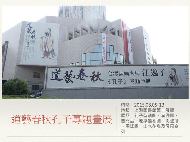 2015年八月上海道藝春秋畫展