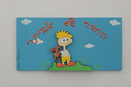 שלט לדלת ילד עם ארנבון  /a little boy door sign