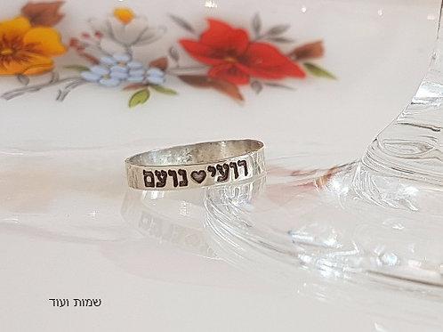 טבעת מכסף אמיתי עם חריטה אישית של שם או ציטוט מרגש