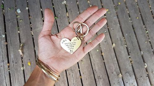 """""""כמים הפנים לפנים, כן לב האדם לאדם"""" מחזיק מפתחות לב מוזהב מט עם חריטה אישית"""