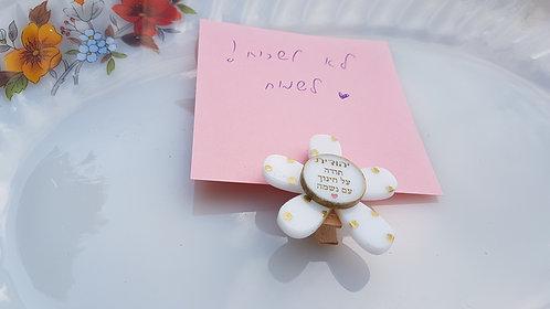 פרח ממו מקסים... לדברים שחשוב לזכור ולא רוצים לשכוח :) עם חריטה אישית