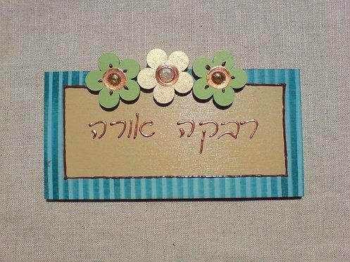 שלט לדלת מעץ עם פרחים / wooden door sign