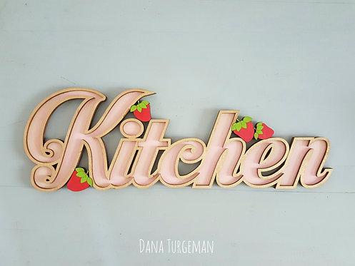 שילוט מיוחד למטבח - עם תותים