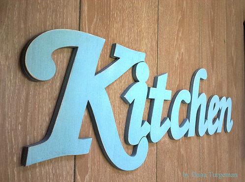 a Kitchen sign/ שלט דקורטיבי למטבח