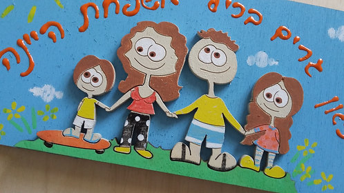 B3 שלט משפחתי / a family door sign