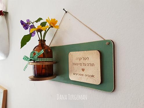 שלט לדלת כניסה עם חריטה בהתאמה אישית וצנצנת וינטג' סטייל לפרחים