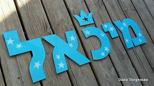Blue Letters with stars בתכלת עם כוכבים וכתר