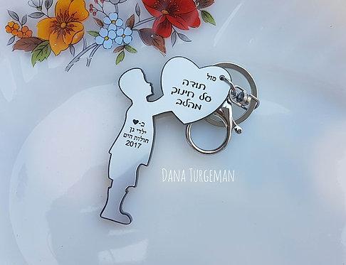 מחזיק מפתחות ילד מגיש לב, בכסוף , עם חריטה אישית