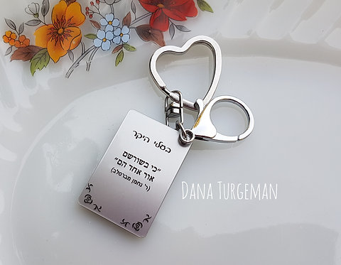 מחזיק מפתחות כסוף עם חריטה מעצימה ואוהבת