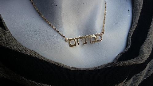 שרשרת כיתוב בעברית , ציפוי זהב 2 מיקרון