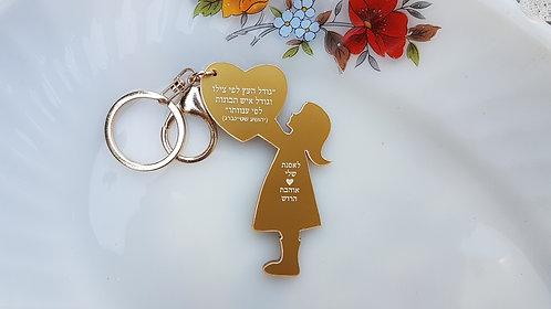 מחזיק מפתחות ילדה מגישה לב