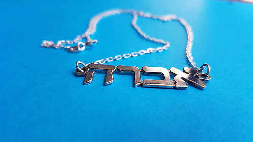 Sterling Silver 925 Hebrew Name Necklace  שרשרת שם בעברית מכסף סטרלינג סילבר 925