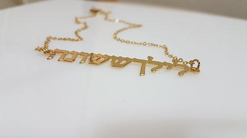 Two Hebrew Names Necklace Classic font שרשרת עם 2 שמות מחוברים בזהב פונט דפוס