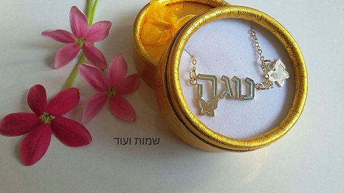 Name Necklace with a Butterfly שרשרת שם עם פרפר בזהב וטורקיז