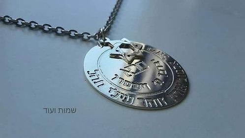 שרשרת כסף עם חריטה אישית ומגן דוד