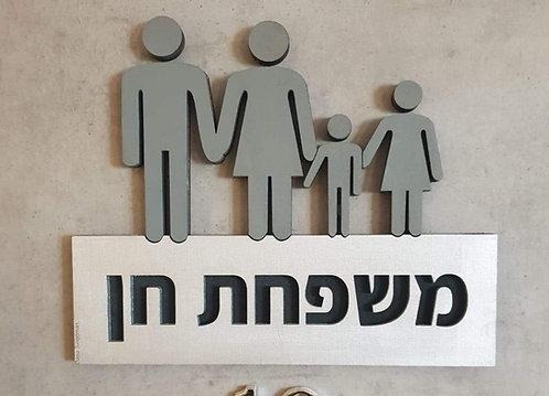 שלט מיוחד לדלת כניסה