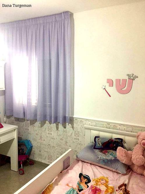 שם מעוצב לקיר בורוד וכסוף, אותיות מעץ לחדר של ילדה