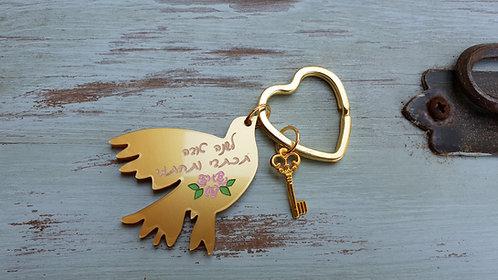 מחזיק מפתחות יונה מוזהבת, מתנה מקסימה לראש השנה