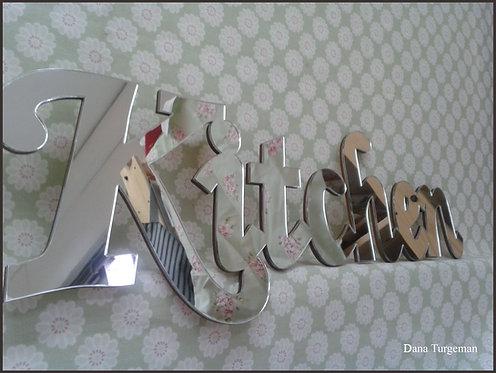 שלט למטבח מראה - מזכוכית אקרילית בגימור ראי כסוף (מראה כסופה