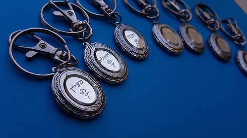 מחזיק מפתחות עם תליון אובלי כסוף, הנפתח לחריטה אישית + חריטה חיצונית