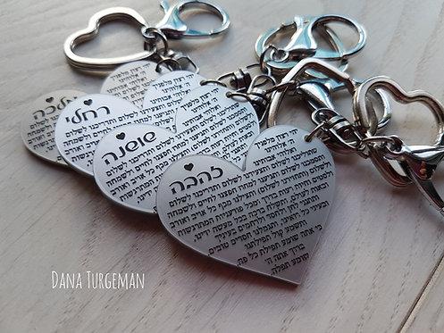 מחזיק מפתחות לב כסוף עם חריטה של תפילת הדרך