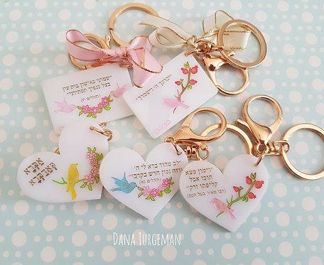 מחזיק מפתחות בעיצוב כרטיס ברכה של פעם